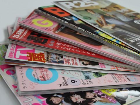 休刊雑誌2